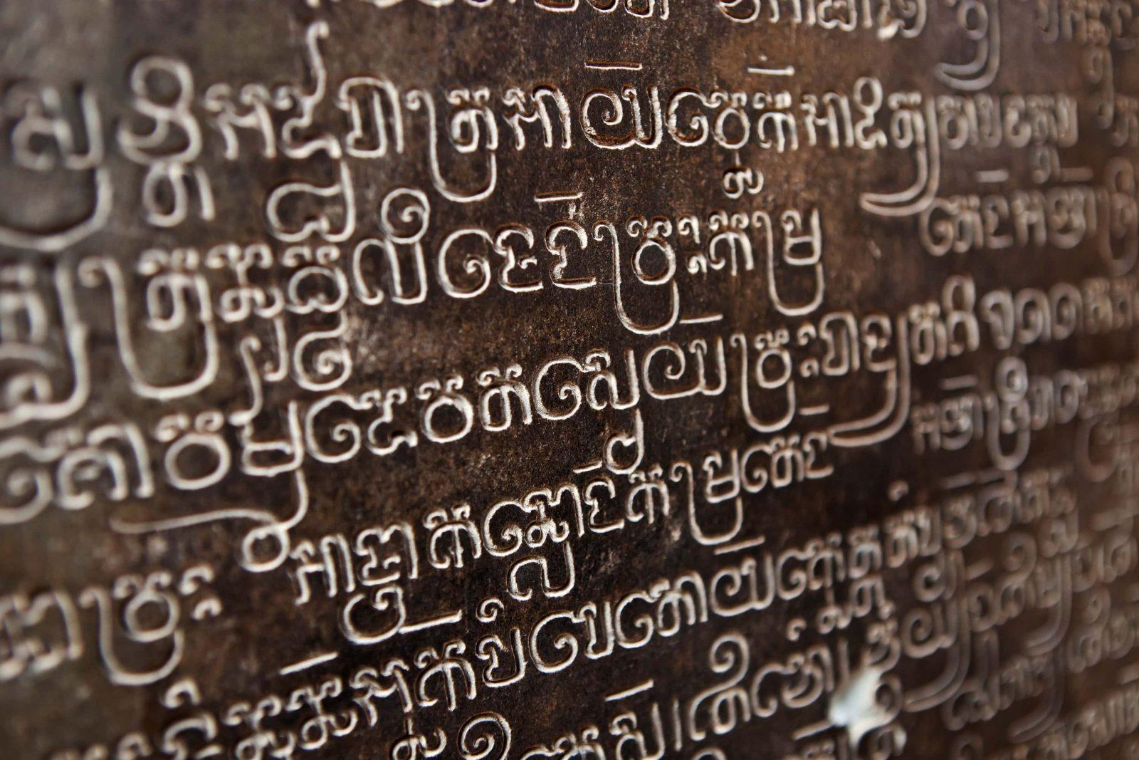 Sanskrit text written on a wall